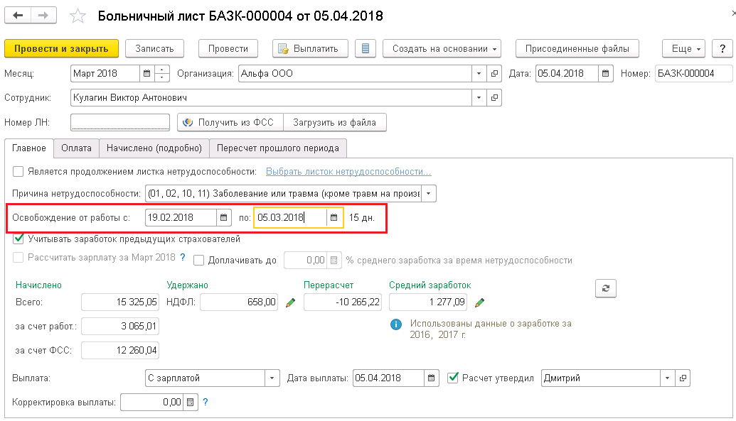 Перерасчет больничного в 1С ЗУП 8.3 - Профбух8 48