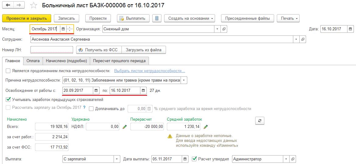 Перерасчет больничного в 1С ЗУП 8.3 - Профбух8 70