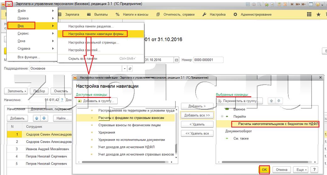 Учёт расчётов по ндфл трудовые книжки со стажем Домодедовская