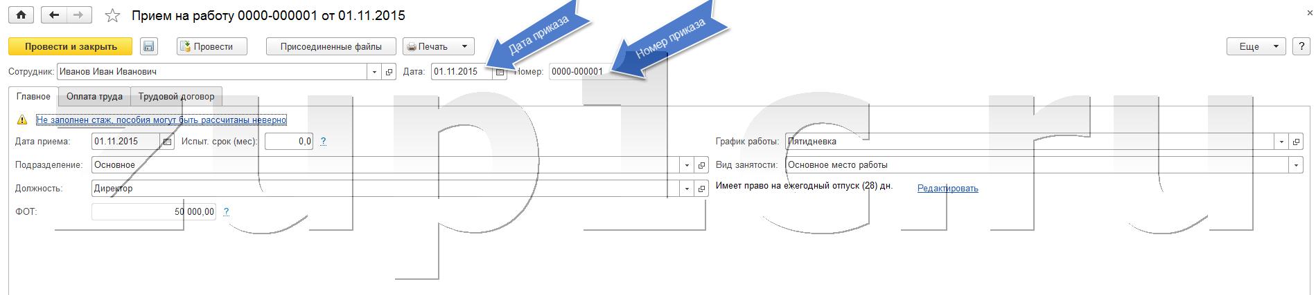Как оформить внутреннее совместительство в 1с зуп 3.0