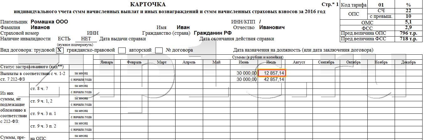 Как сделать корректировку рсв-1 за 1 квартал 2016 в 1 с