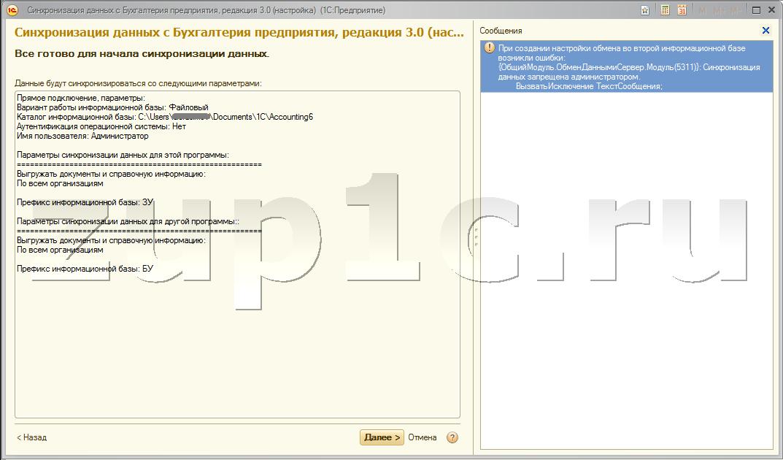 начальная настройка программы 1с зуп 3.0 где найти