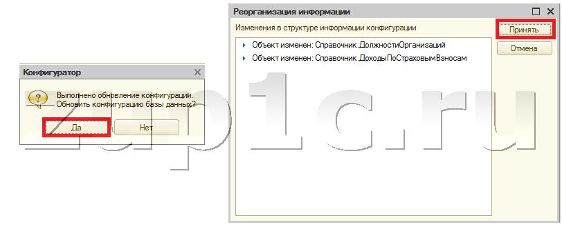 Не обновляется конфигурация 1с 8.3 через интернет