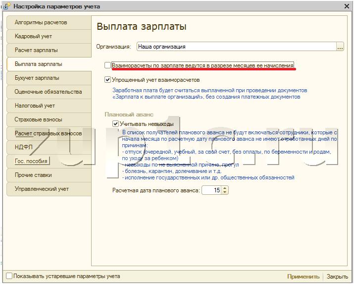 Настройки параметров учета в 1с зуп администрирование серверов 1с предприятия настройка