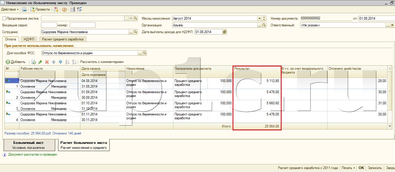 Не обнаружены данные для записи в табличную часть документа в 1с зуп