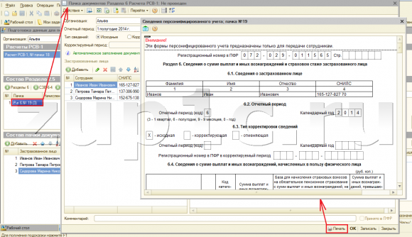 Как создать рсв-1 в 1с 82 - 3dfuse.ru