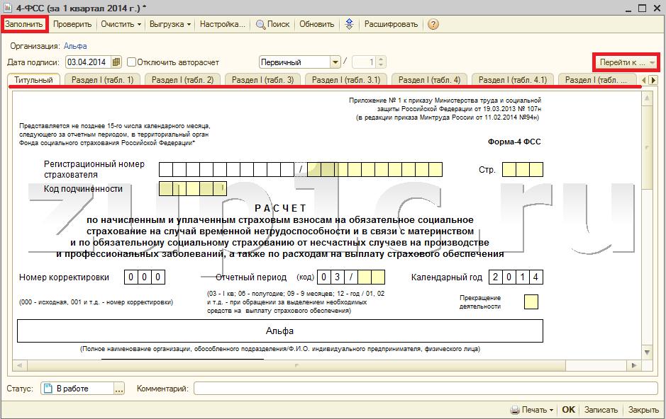4-фсс как правильно заполнить отчет в 1с