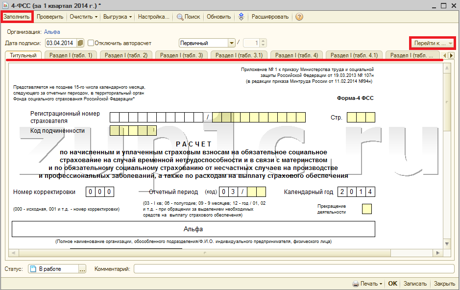 Инструкция По Составлению Отчета 1-е - фото 2