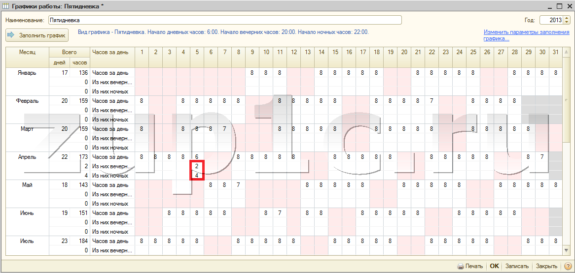 ... и вечерние часы в зуп 1с предприятие: www.zup1c.ru/2013/04/20/kak-pravilno-nastroit-nachislenie-doplaty...