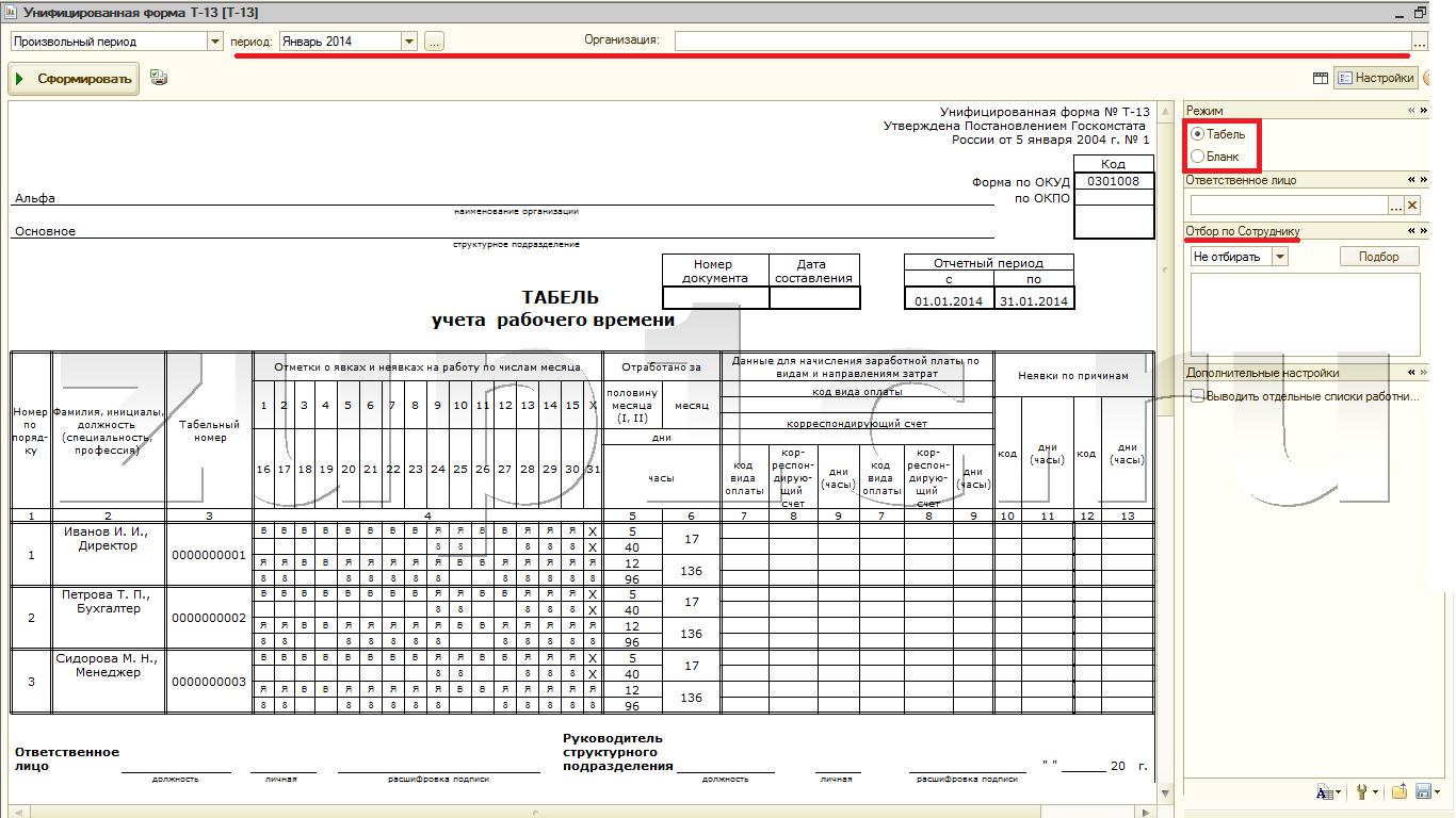 расчетная ведомость форма 0504402 образец