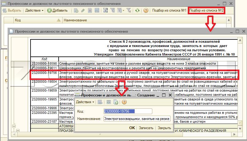 Автоматическое заполнение кодов особых условий труда в сзв-6-4 в 1с зуп в 2013 код 27-2 особые условия труда