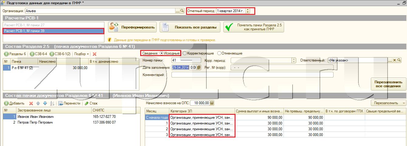 Как сделать корректирующую рсв 2014 - Val-spb.ru