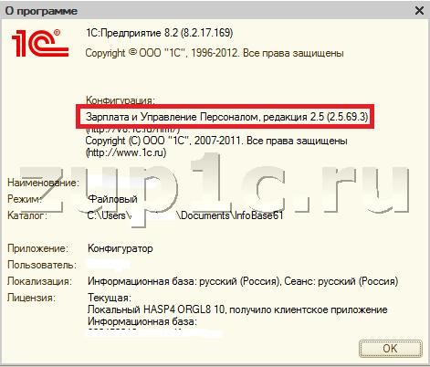 Обновление 1с зуп установка 1с 8.0 на терминальном сервере