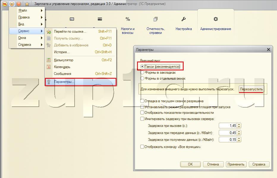 Как установить интерфейс такси в 1с 8.3