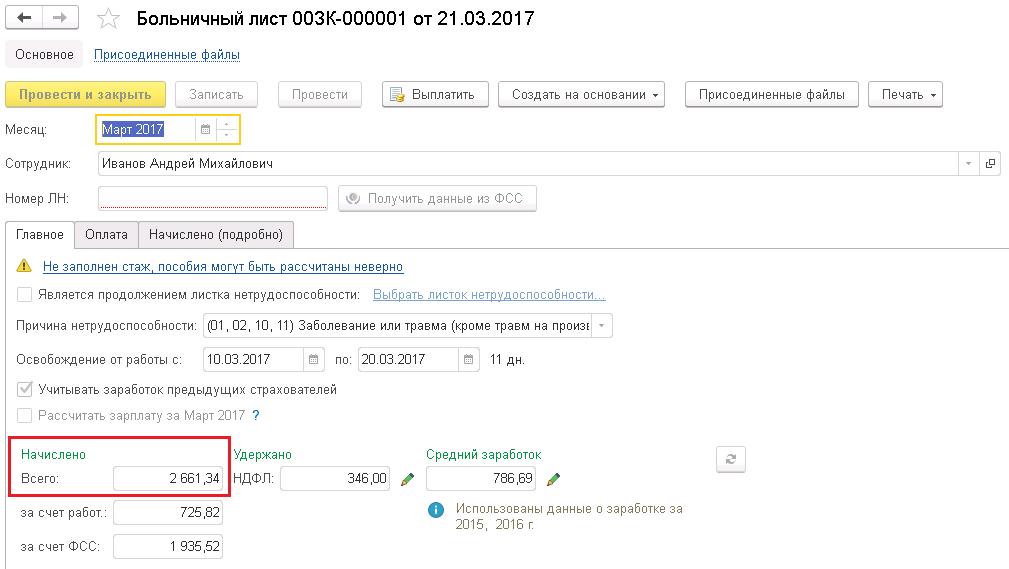 Перерасчет больничного в 1С ЗУП 8.3 - Профбух8 27