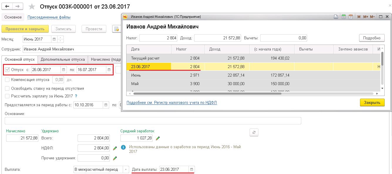 1с зуп переходящий отпуск ндфл 1с автоматизация бюджетного учета