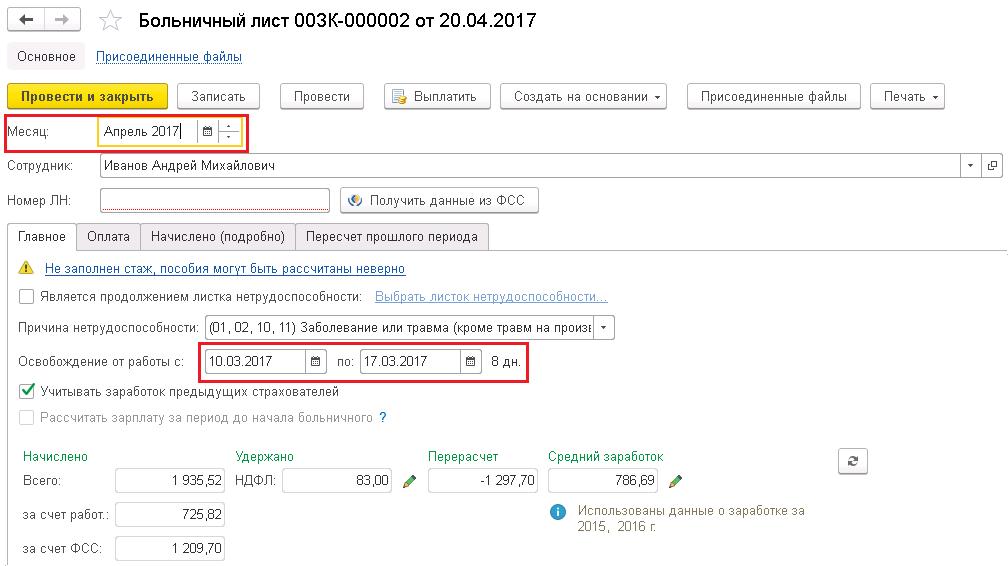 Перерасчет больничного в 1С ЗУП 8.3 - Профбух8 30
